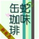 人気の「Ustream」動画 509本 -PRD_ニコニコ出張所