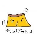 プリンのカミカミ放送なう(仮