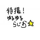 特撮ゆるゆるらじお☆コミュニティ