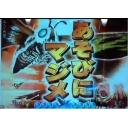 キーワードで動画検索 ゴジラ - 【まったり配信】ゴジラ復興振興会【特撮中心】