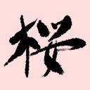 キーワードで動画検索 桜ノ雨 - 大合唱企画 桜ノ雨四部合唱