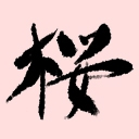 人気の「桜ノ雨」動画 1,190本 -大合唱企画 桜ノ雨四部合唱