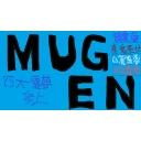 【MUGEN】MUGENのAI戦による大会劇場