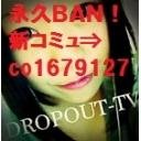 永久BAN!!新コミュ⇒co1679127「DROPOUT-TV」