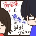 南金魚と雪名のgdgdコミュ(´ω`*)