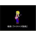 キーワードで動画検索 空気の読めるWMP - 組曲『ニコニコ動画』