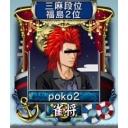 POKO突撃団(`・ω・´)