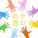 Video search by keyword ゴルフ - クロの団