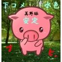 【休止中】☆美野産の豚小屋☆【そのうち復帰←w】