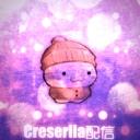 Creserlia配信(´・ω・`)