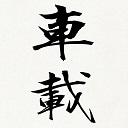 岐阜 -へむチャラ放送局 CO1909900