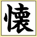 最近太ったƪ(•̃͡ε•̃͡)∫ʃ