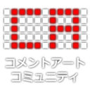 【コメント職人】コメントアート(CA)制作者&ファンの集い【歌詞職人】