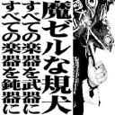 【魔ゼルな規犬の人間大學レコード大学講座!ニコ生版!】