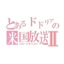 ヾ(=^▽^=)ノ☆ The DORIAN'S Broadcasting Station! ☆ヾ(=^▽^=)ノ