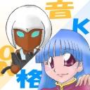 【格ゲー】K-ON【音ゲー】!