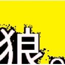 おおかみファクトリー(和)