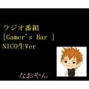 ラジオ番組 [Gamer's Bar ]NICO生Ver
