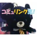 ★☆コミュリンク集☆★