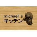 michael`s キッチン