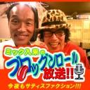 ミック入来のブロッグンロール放送!! 今夜もサティスファクション!!!