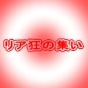 ☆リア狂の集い☆