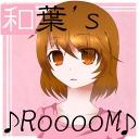 ♪和葉's RooooM♪