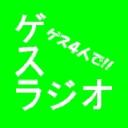 ゲス四人のラジオ「ゲスじお!!」