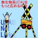 無生物系UTAUをもっと広めるの会