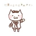 喫茶ぬこぬこカルテット(バイト募集中)