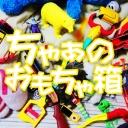ちゃぁのおもちゃ箱(^0^)/