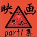 人気の「モンティ・パイソン」動画 652本 -映画part1集