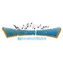 東京ファンタジックブラスバンド