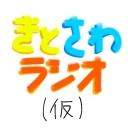 きとさわラジオ(仮)