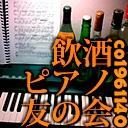 飲酒ピアノ友の会