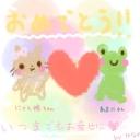 ♪~猫とカエルと時々あなた~♪(´ー`*)。・:*:・ポワァァン