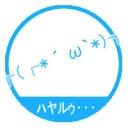 (*´ω`*)ハヤル