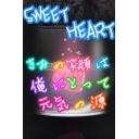 [SEET HEART]