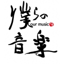 音時間‐オンタイム‐ 音楽好きは集まって!!