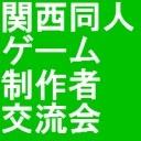 関西同人ゲーム制作者交流会