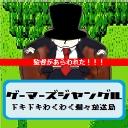 【GAMER'S JUNGLE】~ドキドキわくわく爛々放送局~