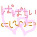 ぱぱちい(復活準備中?)