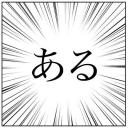 アルの放送局(有)
