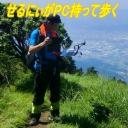 登山 -せるにぃがPC持って歩く♪ ε= ( ´‿`)、_/