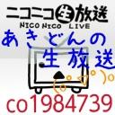 あきどんの生放送(o゚▽゚)o