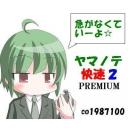 ヤマノテ快速2 PREMIUM