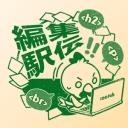 ひゃくらぼ2支部 編集駅伝