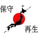 【日本再生】日本リストラクチャー