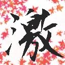 激乱部(ゼツアニキのコミュ)