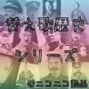 人気の「政歴M@D」動画 2,355本 -替え歌歴史シリーズ・政歴M@D